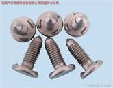 供应:猪腰形焊点焊接螺栓