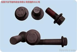 供应:防松螺栓