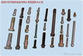 富奥供应:汽车螺栓,汽车紧固件,汽车六角螺栓,汽车法兰面螺栓