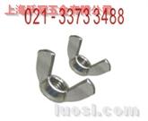供应:DIN315蝶形螺母