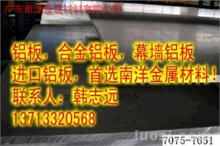 厂家直销7075铝板#2024铝板#6061国标铝板#进口5052铝板#福建LY12铝板#1100纯铝板