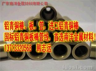 QAL10-4-4铝青铜管¥浙江QAL9-4铝青铜管¥长沙C60800铝青铜管¥武汉C63200铝青铜管