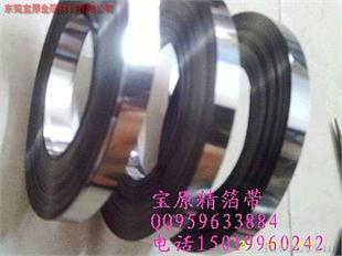 供应碳钢锰钢0.02MM0.03MM