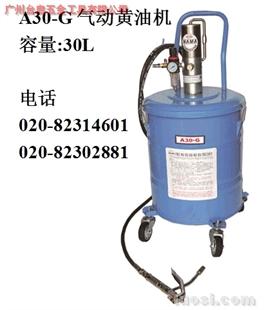 气动黄油机,A30-G黄油泵,黄油加注机