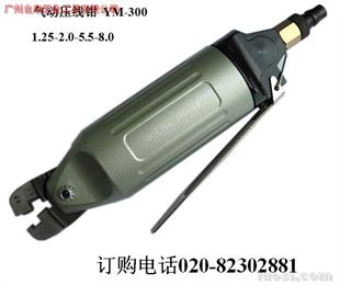 气动夹线钳,压线钳YM-300气动端子钳