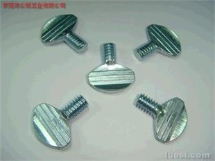 扁头螺丝,手拧螺丝,球拍螺丝,拇指螺丝,波板螺丝
