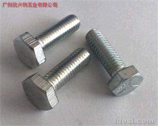 8.8级白锌外六角螺栓