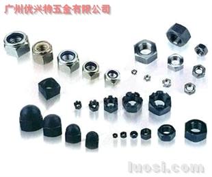 碳钢螺母,六角母、尼帽、K帽