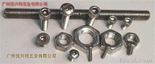 不锈钢紧固件、304螺丝、螺母
