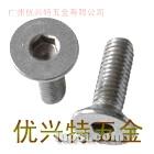 304平杯螺丝(DIN7991)