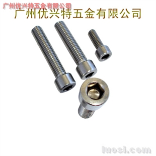 304圆柱头内六角螺丝(DIN912)