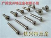 供应:不锈钢内六角螺丝(圆杯、平杯)