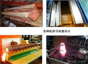 数控导轨淬火一体机床、数控淬火机床设备
