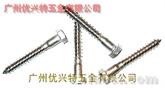 供应:不锈钢木螺丝