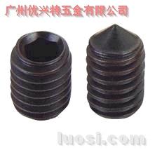 12.9级碳钢内六角尖端紧定