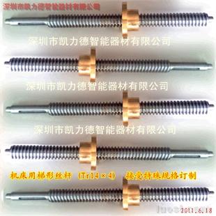 凯力德-机床丝杆-机械丝杆-传动丝杆-电动丝杆