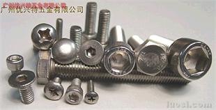 优质不锈钢螺丝