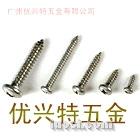 供应:不锈钢自攻螺丝