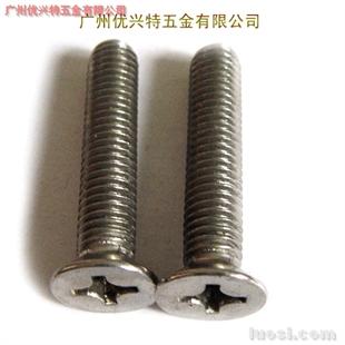 不锈钢沉头机螺丝
