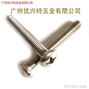 不锈钢盘头十字机螺丝