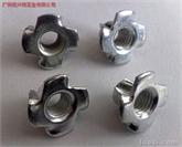 供应:碳钢四爪螺母、白锌四爪母