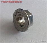 供应:不锈钢六角法兰面螺母