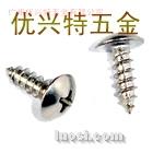 供应:不锈钢大扁头十字自攻螺钉
