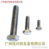 供应:不锈钢外六角螺栓、六角螺丝
