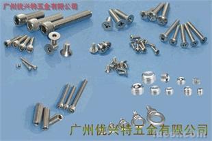 不锈钢六角螺丝、机螺丝、紧固件