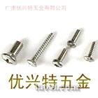 不锈钢小螺丝、304机螺丝