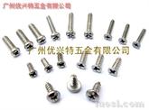 供应:不锈钢小螺丝,紧固件