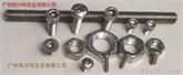 供應:不銹鋼螺絲、螺母、不銹鋼件