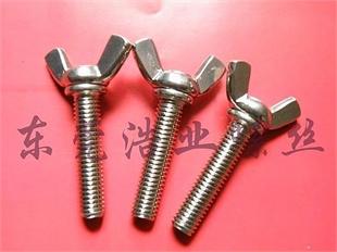 蝶形螺丝|蝶形螺栓|蝶形螺钉|蝶形螺丝种类|蝶形螺丝规格|蝶形螺丝材质