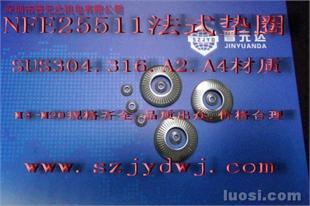 SZJYD品牌A2.A4不锈钢法式垫圈