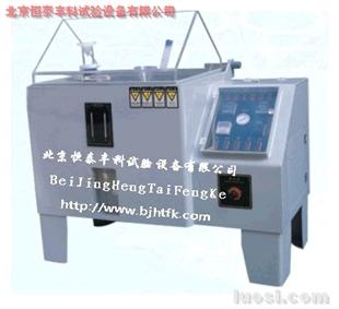 PVC盐雾试验机恒泰丰科专业生产