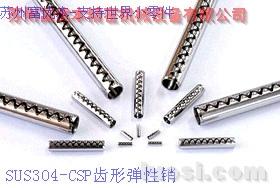 SUS304不锈钢弹簧销|304不锈钢齿形圆柱销|进口SUS304不锈钢轻型齿形销