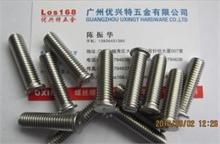 不锈钢点焊螺丝、304点焊钉