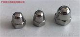 供应:304不锈钢盖型螺母、盖帽