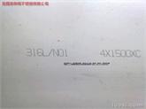 售316L不锈钢板材及卷带