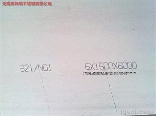江苏省无锡市供应321(1Cr18Ni9Ti)不锈钢板材