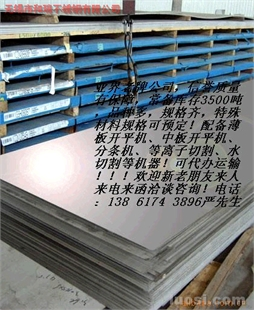 大量供应紧固原料304、304L、321、316L、2205、310S、317L不锈钢板材