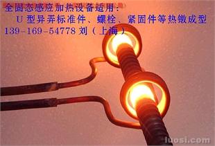 上海中频炉适用高强度螺丝热成型