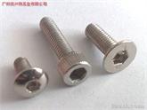 供应:不锈钢内六角螺丝