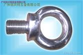 供应:不锈钢吊环螺栓,吊环螺钉