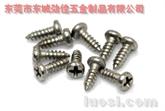供应M 1.0以上精密小螺丝,PA1.0*5;PA1.7*5.0盘头尖尾自攻螺丝,适用电子表,计算器
