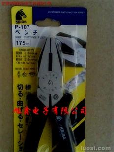 日本原装马头牌斜口钳|水口钳|尖嘴钳|平口钳|钢丝钳