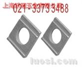 供应:DIN434方斜垫圈