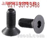 供应:DIN7991内六角沉头螺钉