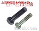供应:DIN931六角头螺栓半螺纹