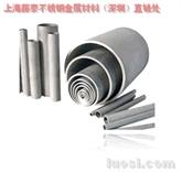 供应:深圳不锈钢管